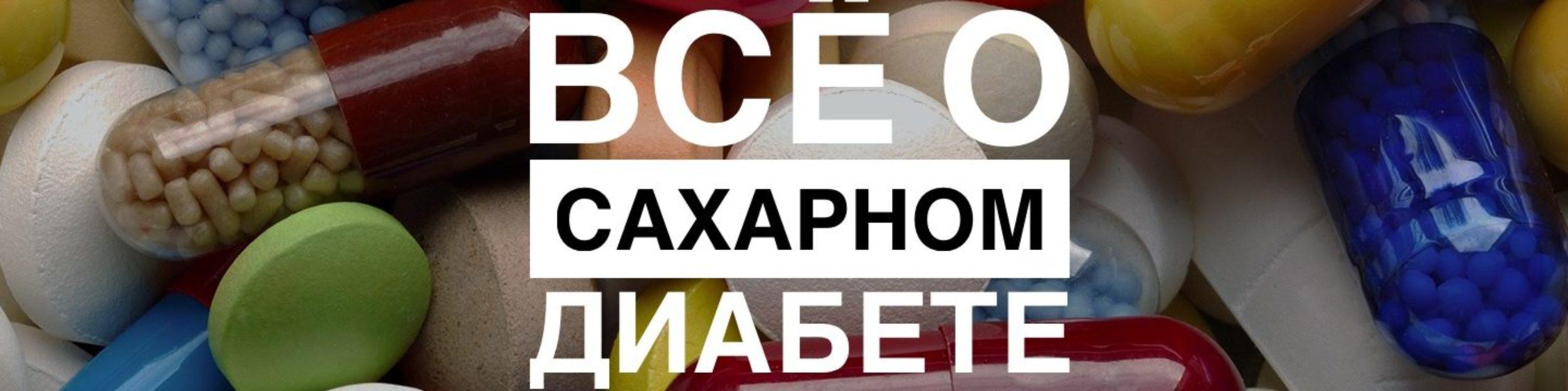 diabetsite.ru