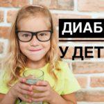 Сахарный диабет у детей: причины, симптомы, диагностика и лечение.