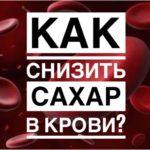 Как снизить сахар в крови?