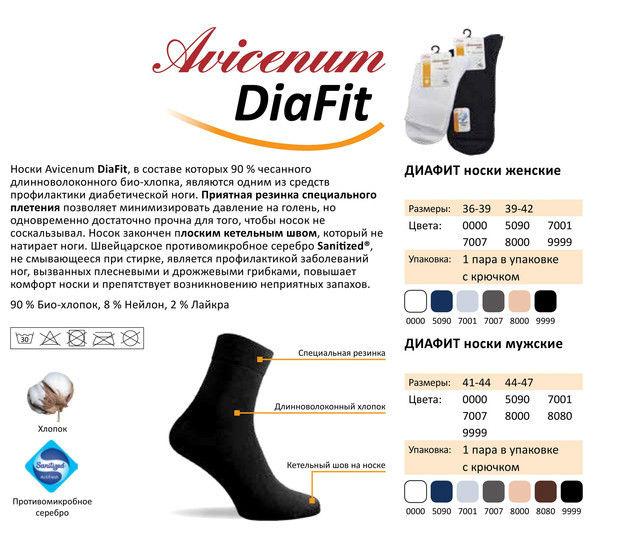 Носки для диабетика DiaFit