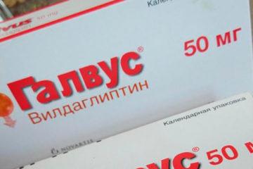 упаковка таблеток вилдаглиптина 50 мг галвус